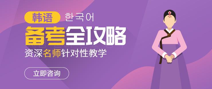 天津韩语入门培训班