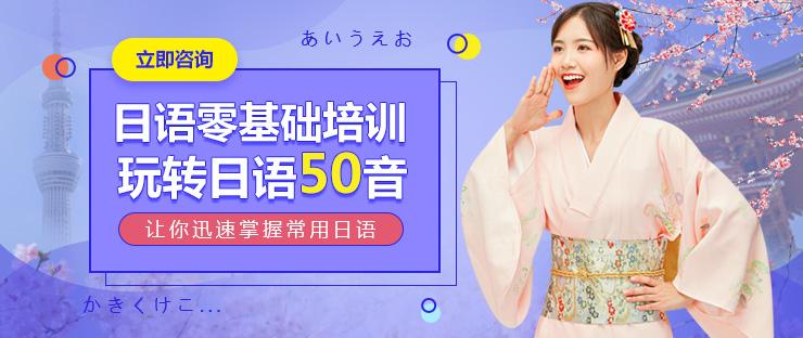 广州商务日语费用多少