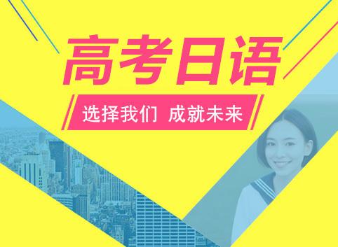 广州成人商务日语培训
