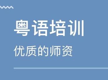 粤语自学好还是报班
