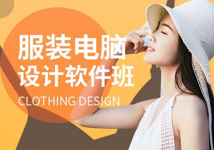 苏州服装设计课程培训