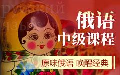 南京俄语学校