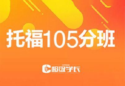 深圳托福在线培训多少钱