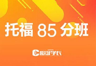 深圳托福学习班机构