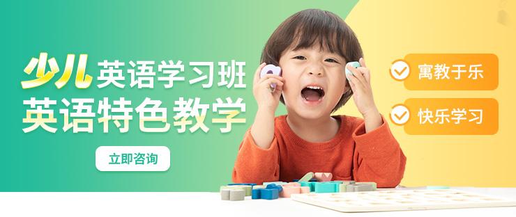 上海儿童学英语中心学费