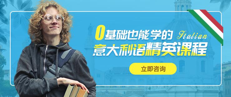 上海全日制意语辅导收费
