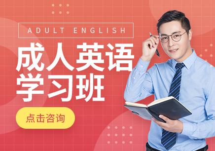 北京成人英语初级培训班