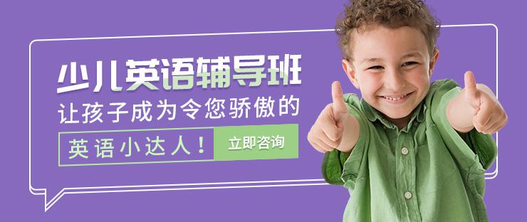 广州少儿英语网络教导机构