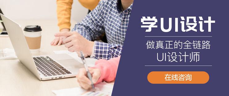 苏州短期UI课程培训班