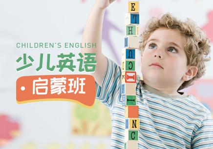天津少儿英语辅导班哪个好