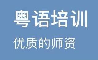 深圳粤语培训课