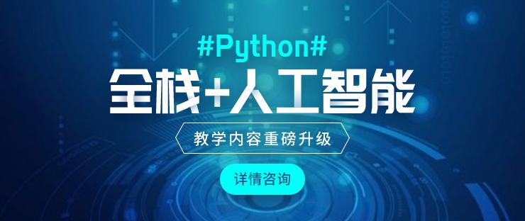 北京Python在线培训学费