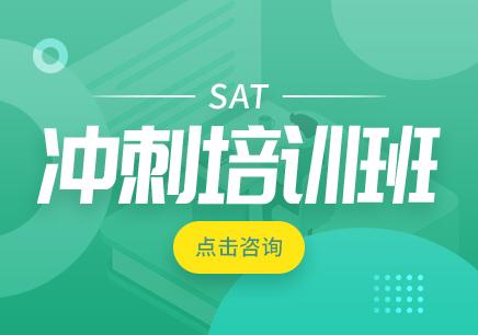 天津学习SAT短期班