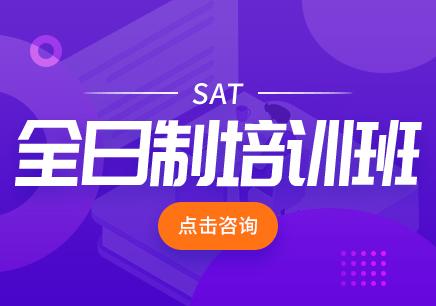 天津SAT写作培训