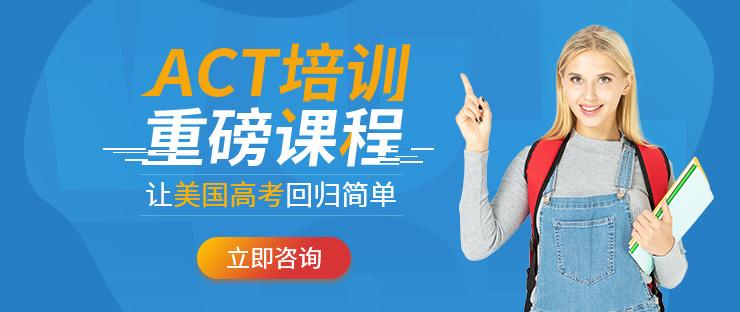 上海act培训讯息