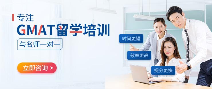 南京GMAT考前培训班