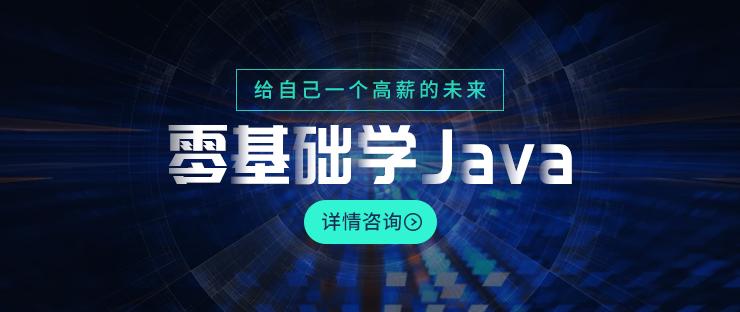 西安高新区java网站入门培训