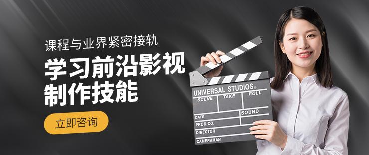广州学习影视后期培训