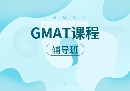 南京GMAT培训班