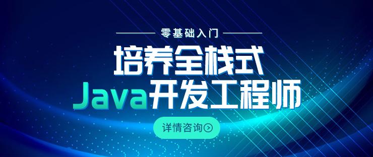 深圳正规Java培训机构