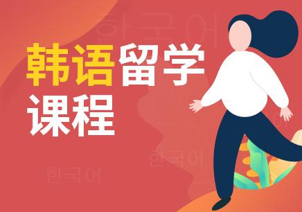 深圳周末韩语学习