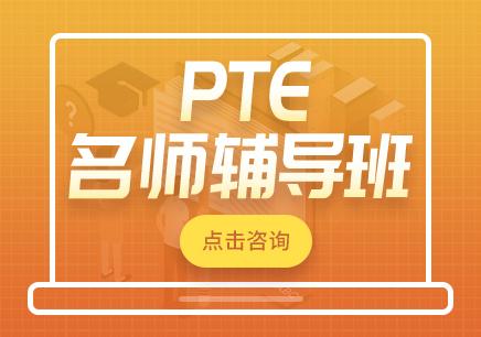 北京昌平区PTE培训哪里较好