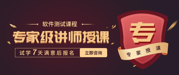 上海软件测试技能培训班多少钱?