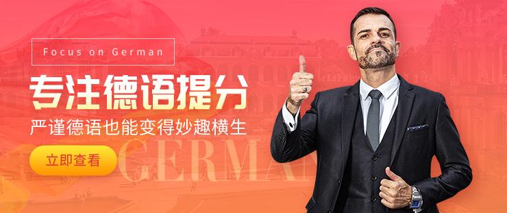 北京德语辅导学习