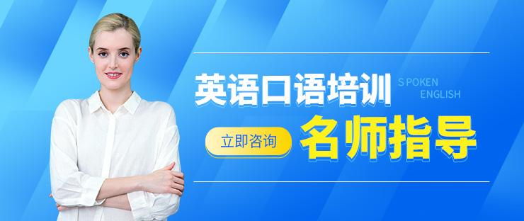 杭州出国前英语口语培训