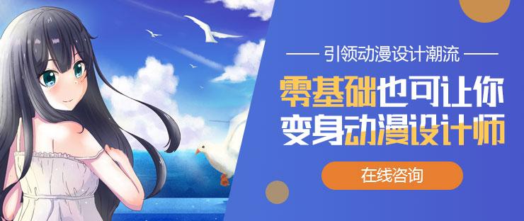 北京十大动漫设计培训一般多少钱