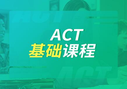南京ACT学习培训班