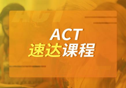 南京ACT机构培训