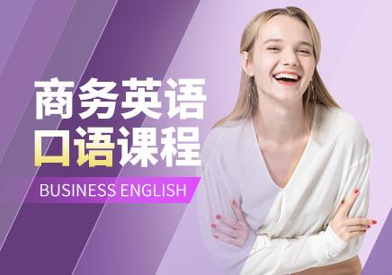 苏州商务英语培训哪个机构好