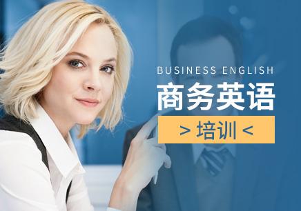 苏州封闭式商务英语培训