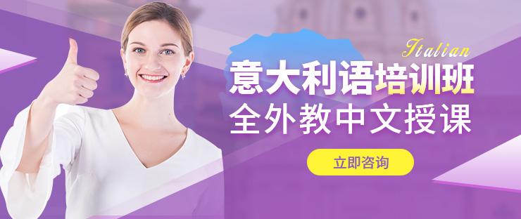 杭州意大利语培训收费