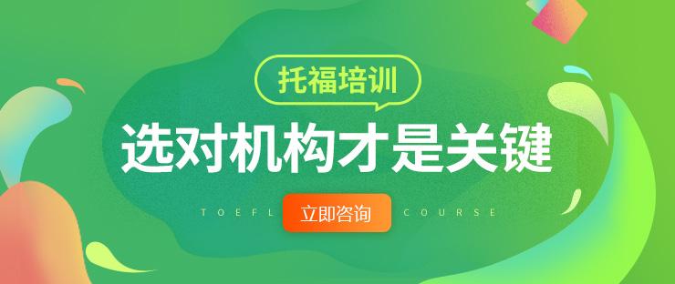 北京托福培训班有哪些