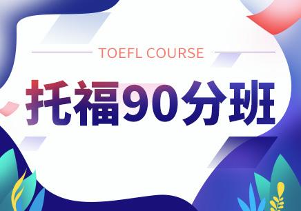 北京托福课程辅导班