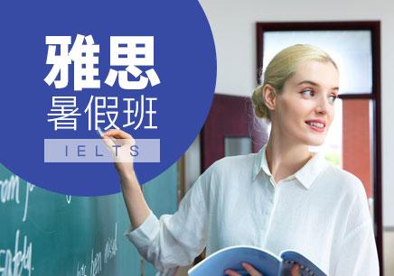 广州的雅思培训班