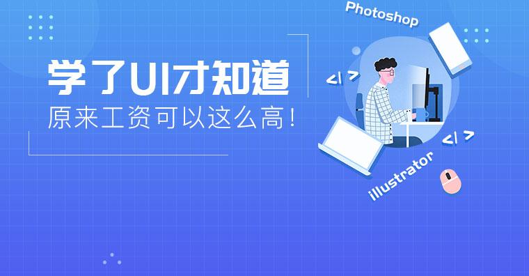 北京UI课程排行