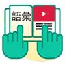 南昌专业日语翻译班