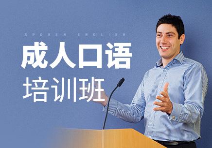 北京英语口语培训价格