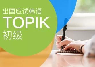 深圳韩语考级topik