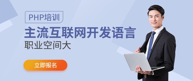 天津PHP培训课程
