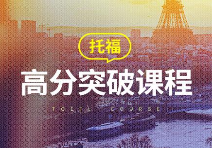 广州托福培训比较好的机构