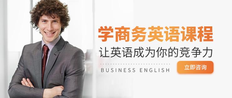 东丽区商务英语培训课程