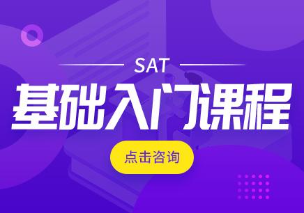 北京SAT培训强化班