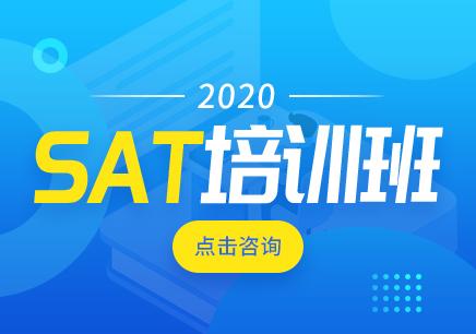 深圳SAT全科辅导班