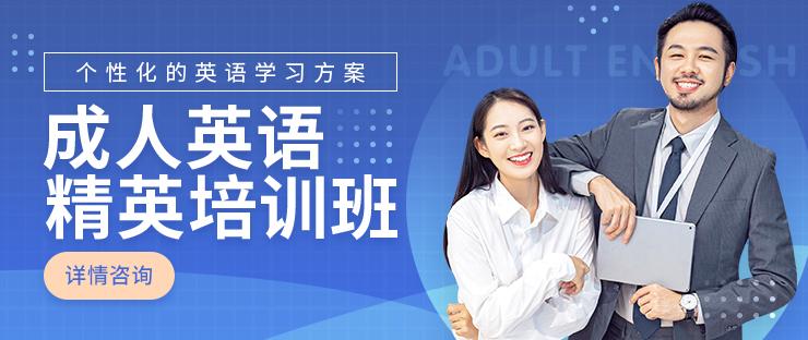 深圳成人在线英语培训收费