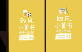 广州德语在线培训机构哪家好