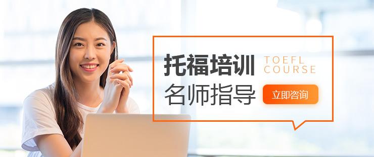 深圳托福暑假培训班